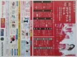 丸井今井 チラシ発行日:2014/7/16