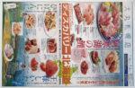 大丸札幌店 チラシ発行日:2014/7/16