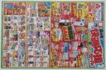 ヤマダ電機 チラシ発行日:2014/7/16