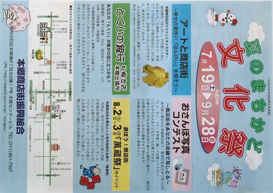 本郷商店街 チラシ発行日:2014/7/19