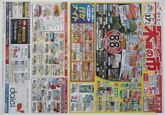 ダイエー チラシ発行日:2014/7/17