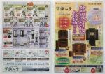 誠心堂 チラシ発行日:2014/7/18