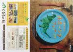 くるるの杜 チラシ発行日:2014/7/19