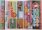 森のゆ チラシ発行日:2014/7/18