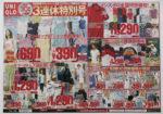 ユニクロ チラシ発行日:2014/7/18
