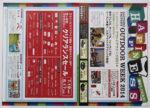 サッポロファクトリー チラシ発行日:2014/7/28