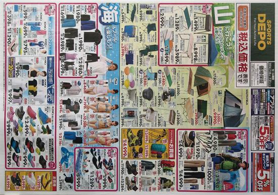 アルペン チラシ発行日:2014/7/18