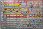 ケーズデンキ チラシ発行日:2014/7/19
