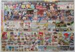 ジョイフルエーケー チラシ発行日:2014/7/23