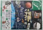 東急ハンズ チラシ発行日:2014/7/19