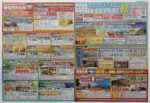 クラブツーリズム チラシ発行日:2014/7/19