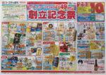 コープさっぽろ チラシ発行日:2014/7/19