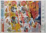 大丸札幌店 チラシ発行日:2014/7/23