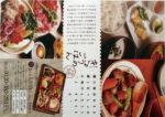 きょうのごはん チラシ発行日:2014/7/19