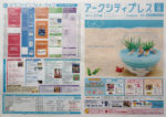 新さっぽろサンピアザ チラシ発行日:2014/8/1