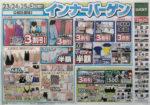 北雄ラッキー チラシ発行日:2014/7/23