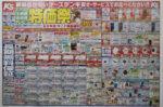 ケーズデンキ チラシ発行日:2014/7/26