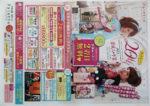 写真工房ぱれっと チラシ発行日:2014/7/19