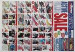 スーパースポーツゼビオ チラシ発行日:2014/7/25