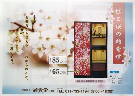 御霊堂 チラシ発行日:2014/7/25