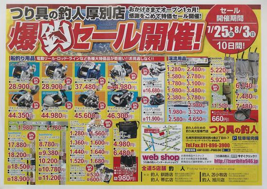釣人 チラシ発行日:2014/7/25
