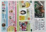 JRA チラシ発行日:2014/7/26