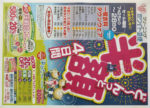 ホワイト急便 チラシ発行日:2014/7/25