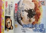 かつや チラシ発行日:2014/7/25