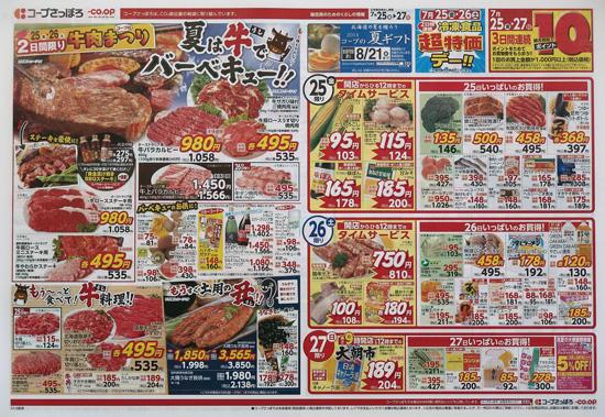 コープさっぽろ チラシ発行日:2014/7/25