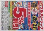ツルハドラッグ チラシ発行日:2014/7/25