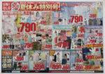 ユニクロ チラシ発行日:2014/7/25
