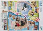イーアス札幌 チラシ発行日:2014/7/25