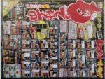 100満ボルト チラシ発行日:2014/7/26