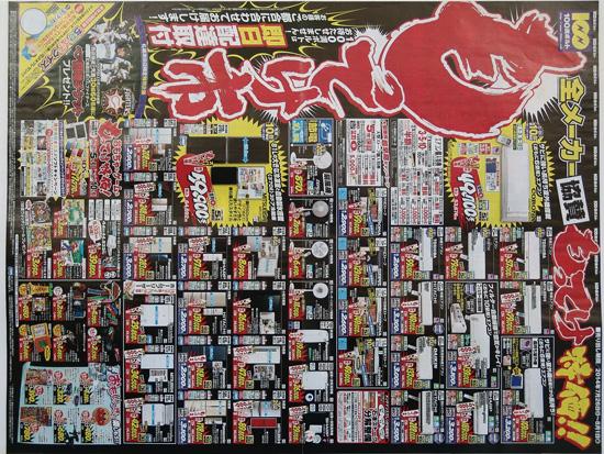 100満ボルト チラシ発行日:2014/7/19