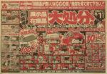 ヤマダ電機 チラシ発行日:2014/7/26