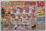 コープさっぽろ チラシ発行日:2014/7/27