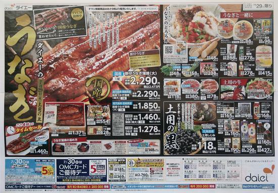 ダイエー チラシ発行日:2014/7/29