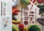くるるの杜 チラシ発行日:2014/8/1