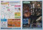 真駒内滝野霊園 チラシ発行日:2014/8/1