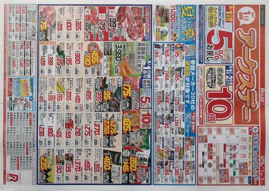 アークス チラシ発行日:2014/8/1