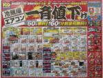 100満ボルト チラシ発行日:2014/8/2