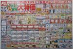 ケーズデンキ チラシ発行日:2014/8/2