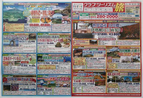 クラブツーリズム チラシ発行日:2014/8/2