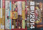 湯処ほのか チラシ発行日:2014/8/4