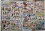 ジョイフルエーケー チラシ発行日:2014/8/6