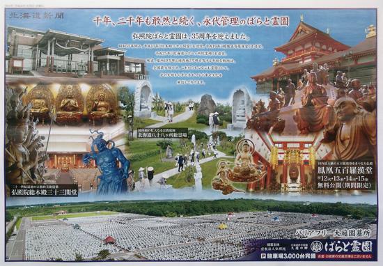 ばらと霊園 チラシ発行日:2014/8/1