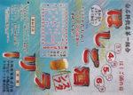 白石料飲第一組合 チラシ発行日:2014/8/4