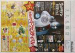 大丸札幌店 チラシ発行日:2014/8/6