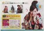 スタジオアミ チラシ発行日:2014/8/5