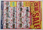 イオン チラシ発行日:2014/8/8